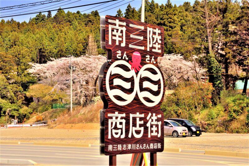 桜を背景とした南三陸商店街の案内版