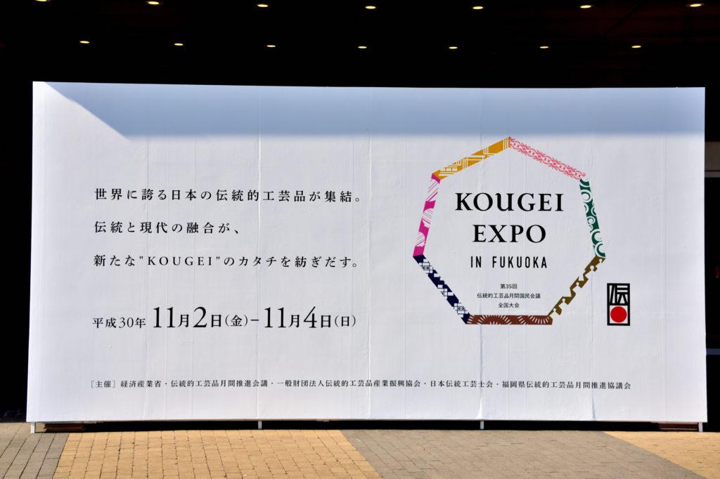 2018年の「KOUGEI EXPO IN FUKUOKA」の案内
