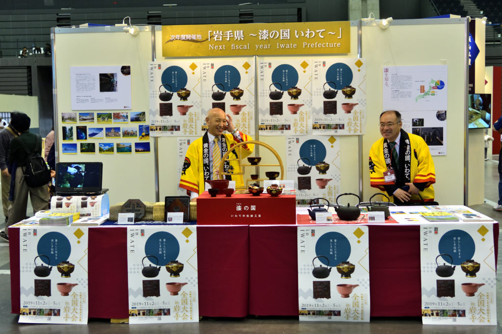 KOUGEI EXPO IN IWATE の宣伝