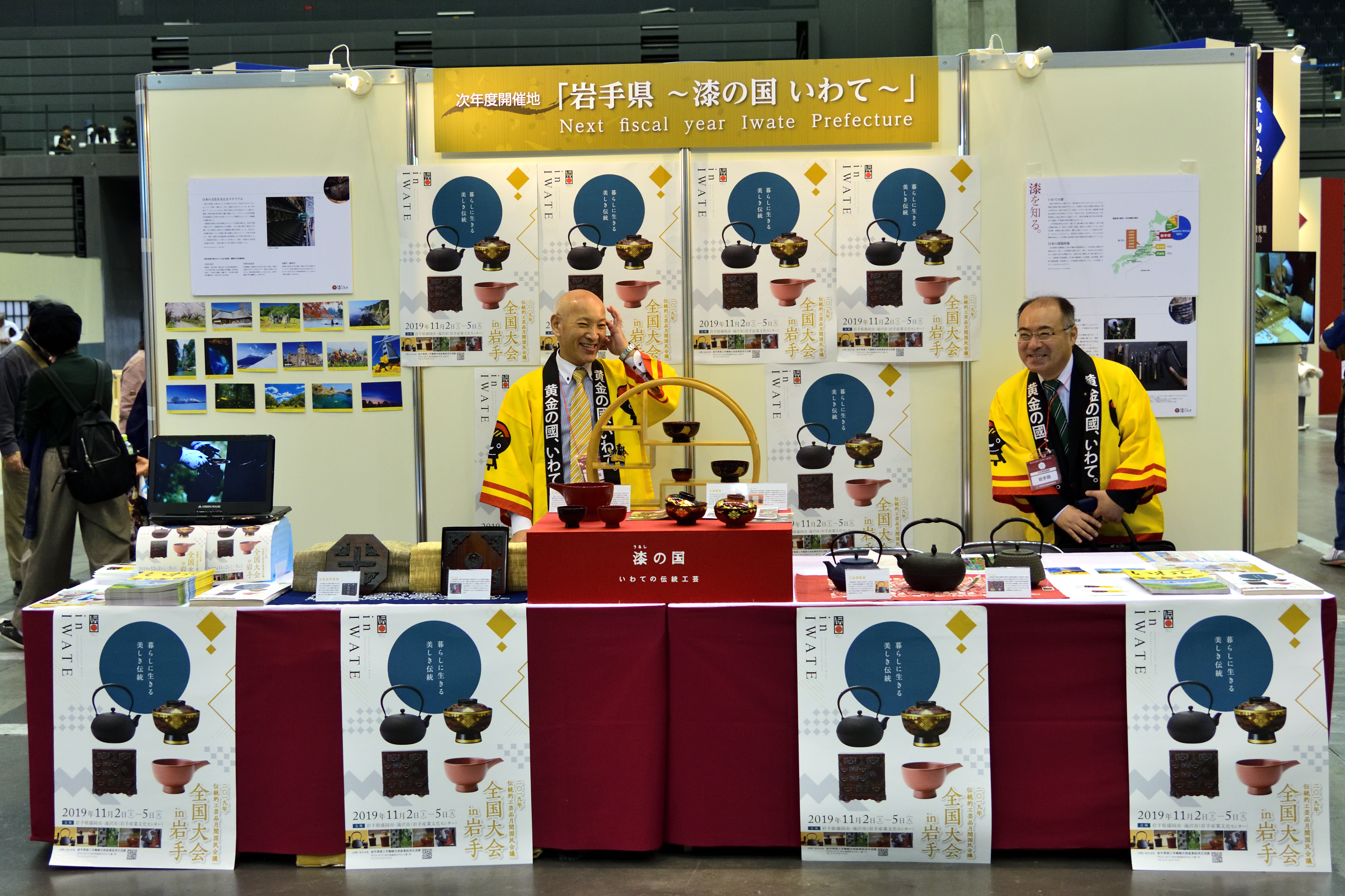 KOUGEI EXPO IN IWATEのアピールブース