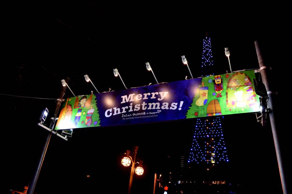 2019年のミュンヘン・クリスマス市 in sapporoとテレビ塔
